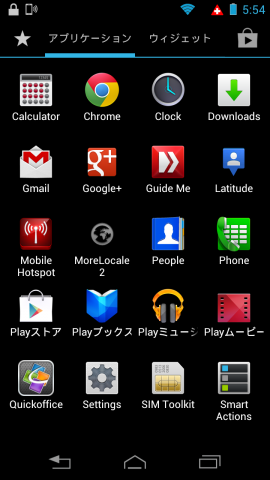 Screenshot_2012-12-26-17-54-17