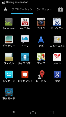 Screenshot_2012-12-26-17-54-21