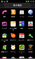 Screenshot_2013-01-27-16-59-08