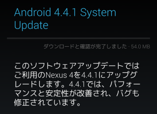 update-to-android4.4.1