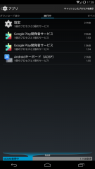 Screenshot_2014-02-23-17-38-56