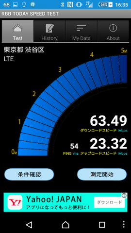 z5c-lte-advanced-softbank