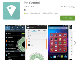z5c-pie-control-playstore