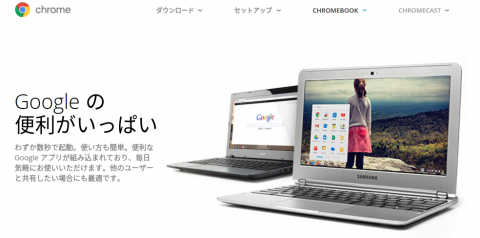 chromebook-google-site