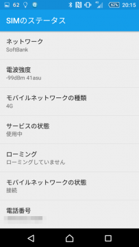 Screenshot_2016-02-02-20-15-53