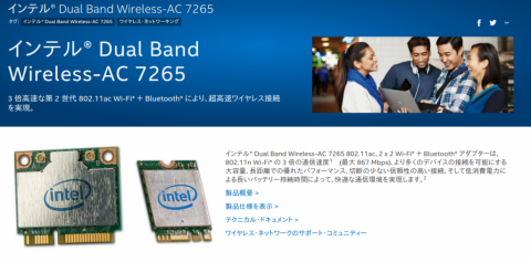 intel-ac7265-site