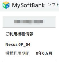 mysoftbank-n6p