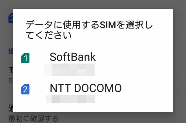 dual-sim-select