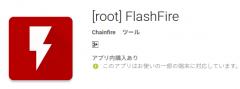 xp-flashfire