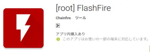 x-flashfire-google-play