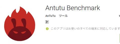antutu-bench