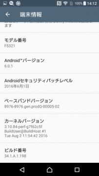 screenshot_20160915-141237