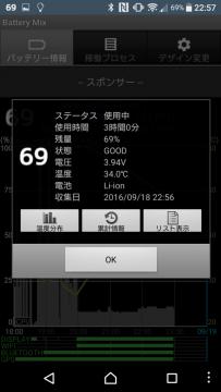 screenshot_20160918-225737