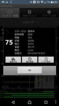 screenshot_20160919-085141