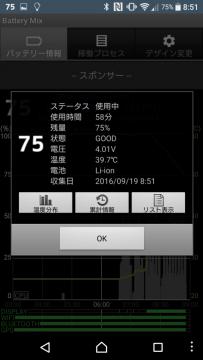 screenshot_20160919-085141