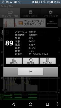 screenshot_20161014-154535