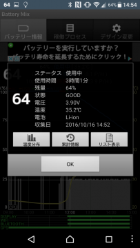 screenshot_20161016-145436